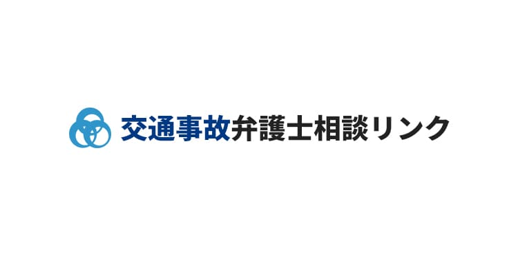 交通事故弁護⼠相談リンク