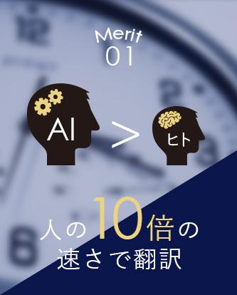 Merit01 人の10倍の速さで翻訳