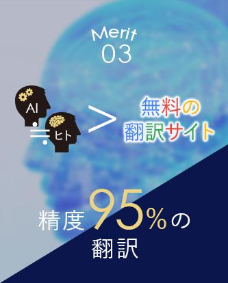 Merit01 精度95%の翻訳